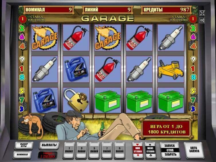Игровой автомат garage бесплатно как играть и выигрывать калькулятор
